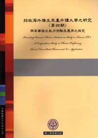 招收海外僑生來臺升讀大學之研究:兩岸華語文能力測驗及運用之探究