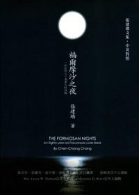 福爾摩沙之夜:一位臺灣八十歲老人的回顧