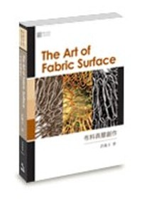 布料表層創作 =  The art of fabric surface /
