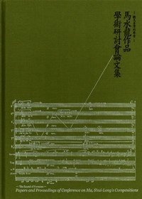 聽見臺灣的聲音 :  馬水龍作品學術研討會論文集 = The sound of Formosa : papers and proceedings of conference on Ma, Shui-Long