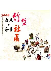 看見竹塹,分享社區:2008新竹縣社區總體營造記錄