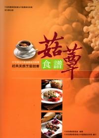 97年度臺中區發展地方料理:經典美饌烹藝競賽菇蕈食譜