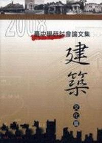 臺中學研討會 :  建築文化篇論文集.