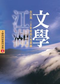 文學江湖 :  在台灣三十年來的人性鍛鋉 /