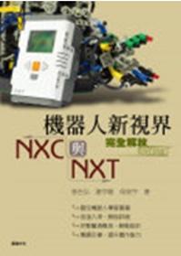 機器人新視界 NXC與NXT
