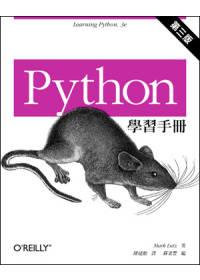 Python學習手冊(第三版)