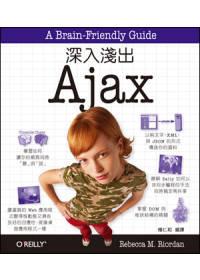 深入淺出Ajax /