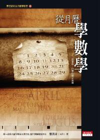 從月曆學數學 /