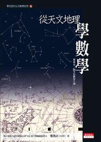 從天文地理學數學 /