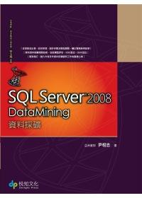 SQL Server 2008 Data Mining資料採礦