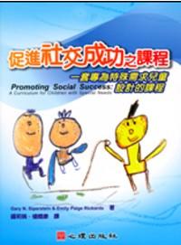 促進社交成功之課程:一套專為特殊需求兒童設計的課程