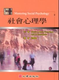 社會心理學 /