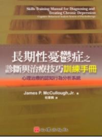 長期性憂鬱症之診斷與治療技巧訓練手冊 :  心理治療的認知行為分析系統 /