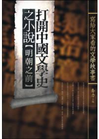 打開中國文學史之小說,明朝之前