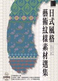日式風格藝術紋樣素材選集