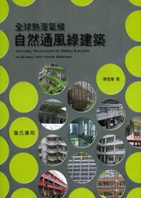 全球熱溼氣候自然通風綠建築