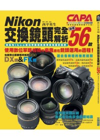 Nikon交換鏡頭完全解析-嚴選56款