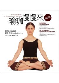 瑜珈慢慢來 :  最權威的瑜伽循序漸進學習指南 /