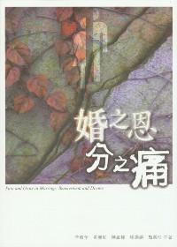 婚之恩.分之痛 =  Pain and grace in marriage, bereavement and divorce /