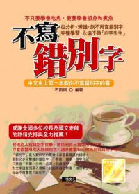 不寫錯別字 :  從分析.辨識,到不再寫錯別字完整學習,永遠不做「白字先生」 : 中文史上第一教你不寫錯別字的書 /