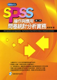 SPSS操作與應用:問卷統計分析實務(第二版)