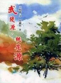 武陵源,桃花源 /