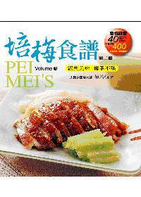 培梅食譜.  Pei Mei
