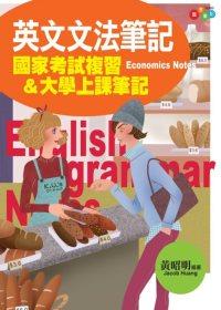 英文文法筆記:國家考試複習&大學上課筆記