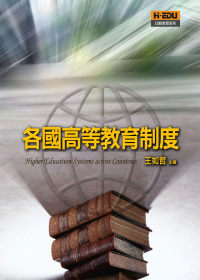 各國高等教育制度 =  Higher education systems across countries /