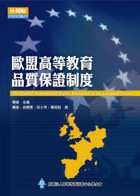 歐盟高等教育品質保證制度 = The quality assurance of higher education in European Union