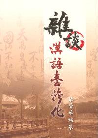 雜談漢語臺灣化