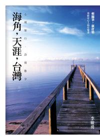 海角,天涯,台灣:心境旅行.詩情散步