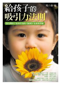 給孩子的吸引力法則 :  為台灣孩子們量身打造的<<祕密>>兒童實作版 /