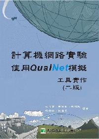 計算機網路實驗 : 使用QualNet模擬工具實作