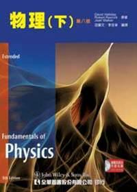 物理(下)(第八版)(附習題和...