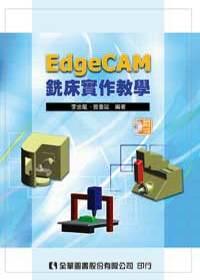 EdgeCAM銑床實作教學 /