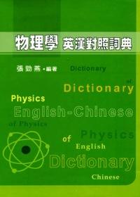 物理學英漢對照詞典 /