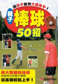 讓孩子能夠大展身手!:親子棒球50招