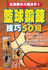 在球賽中大展身手!:籃球鍛鍊技巧50招
