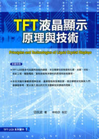 TFT 液晶顯示原理與技術