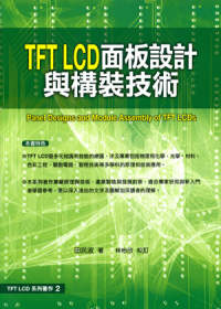 TFT LCD 面板 與構裝技術