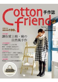 Cotton friend手作誌 : 讓你愛上棉,麻の自然風手作