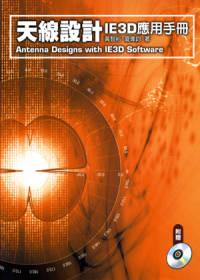 天線設計 =  Antenna designs with IE3D software : IE3D應用手冊 /