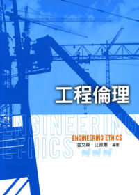 工程倫理 =  Engineering ethics /