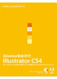 跟Adobe徹底研究Illustrator CS4