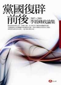 黨國復辟前後—李筱峰政論集2007-...