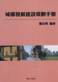 城鄉發展建設規劃手冊