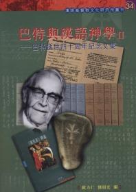 巴特與漢語神學II─巴特逝世四十周年 文集