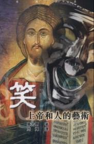 笑:上帝和人的藝術