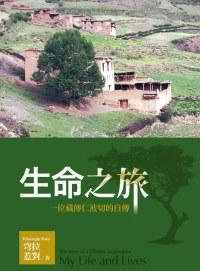 生命之旅:一位藏傳仁波切自傳